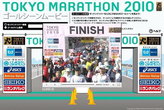 東京マラソンゴール後.jpg